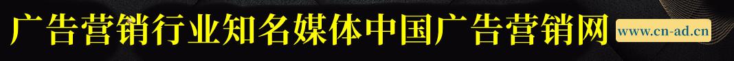 中国广告营销网