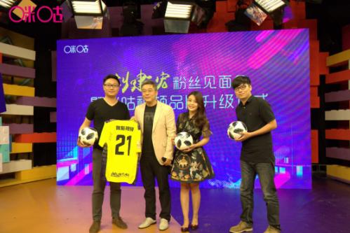 """咪咕视频推出世界杯全新版本 携手刘建宏开启""""世界杯时间"""""""