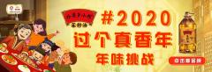 春节营销案例:金龙鱼外婆乡小榨如何在抖音上发起