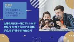 全球教育博览会盛大起航 6月19日上海世博引爆热点