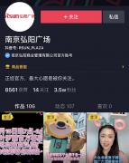 """弘阳广场直播经验分享:跳出""""舒适圈"""",拥抱云营销新趋势"""