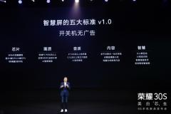 荣耀总裁赵明谈智慧屏五大标准:给消费者更好的产