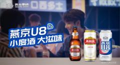 """燕京啤酒品牌年轻化转型成功吸睛 圈粉""""后浪""""营销"""