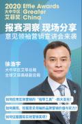 报赛直通车,2020大中华区艾菲奖意见领袖营销宣讲会