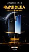 沉浸科技魅力,iQOO天猫超级发布会探索硬核科技极致