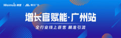 微盟增长官营销峰会广州站收官 携手腾讯广告助力粤企营销能力及效果双增长
