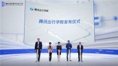 """腾讯出行学院发布 与产学研联培共创出行产业跨界""""新人才"""""""