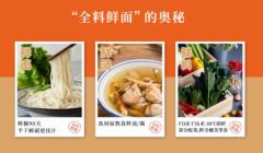"""重新定义高端速食标准,白象食品携""""鲜面传""""惊艳"""