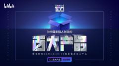 "B站首推""CHINA- Z 100""百大产品榜单,每年1亿用户在"