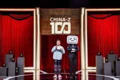 """B站首届""""CHINA-Z 100""""年度十大产品出炉,卫龙大面筋、极米投影仪等获奖"""