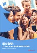 Twitter发布《迈向全球:2020年Twitter中国出海领导品牌