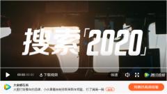 2020,国人重新认识百度