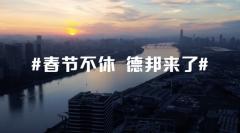 """德邦快递发布春节TVC,以差异化营销传递""""新春温度"""""""