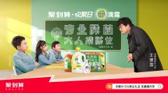 滴露x天猫欢聚日:专业除菌品牌打造娱乐化营销新玩