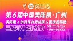 第五届神笔奖|中国美陈创意设计大赛正式启动