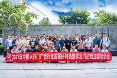 中国人行门广告行业精英共聚蓉城共议美好未来 ——2021中国人行门广告行业发展研讨会暨祥云门招商加盟