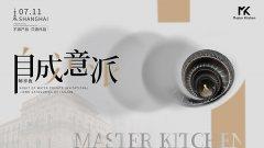 重磅 | 大师级·高定厨房Master Kitchen国内首次惊艳亮相